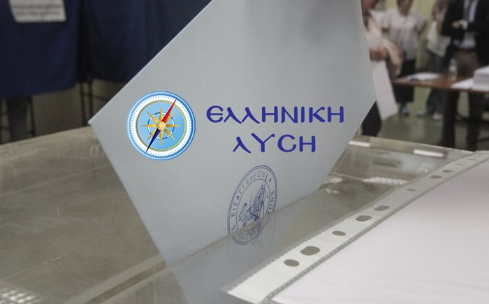 "AYTOI είναι οι ΥΠΟΨΗΦΙΟΙ του Κυριάκου Βελόπουλου και της ""Ελληνικής Λύσης""! ΔΕΙΤΕ ποιοι θα φέρουν την φωνή των Ελλήνων στη Βουλή! (ΑΝΑΛΥΤΙΚΟΙ ΠΙΝΑΚΕΣ)"