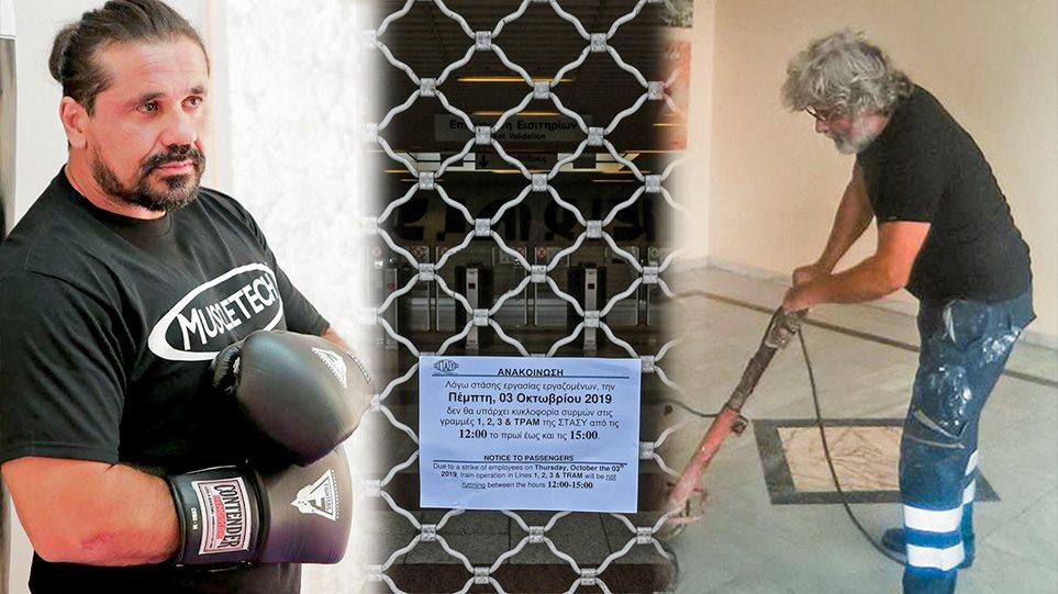 Οι «Σταμουλοκολλάδες» του 2019: O μαρμαράς και ο μποξέρ που ταλαιπωρούν 1,5 εκατ. Αθηναίους! Ποιοι είναι οι δύο «σκληροί» συνδικαλιστές που κάνουν κουμάντο στο αμαξοστάσιο των Σεπολίων! (ΦΩΤΟ)