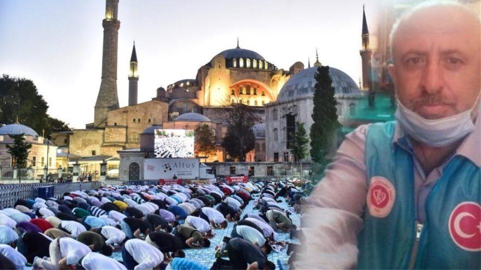 Πέθανε από ανακοπή καρδιάς μέσα στην Αγιά Σοφιά ο μουεζίνης Οσμάν Ασλάν! (BINTEO)