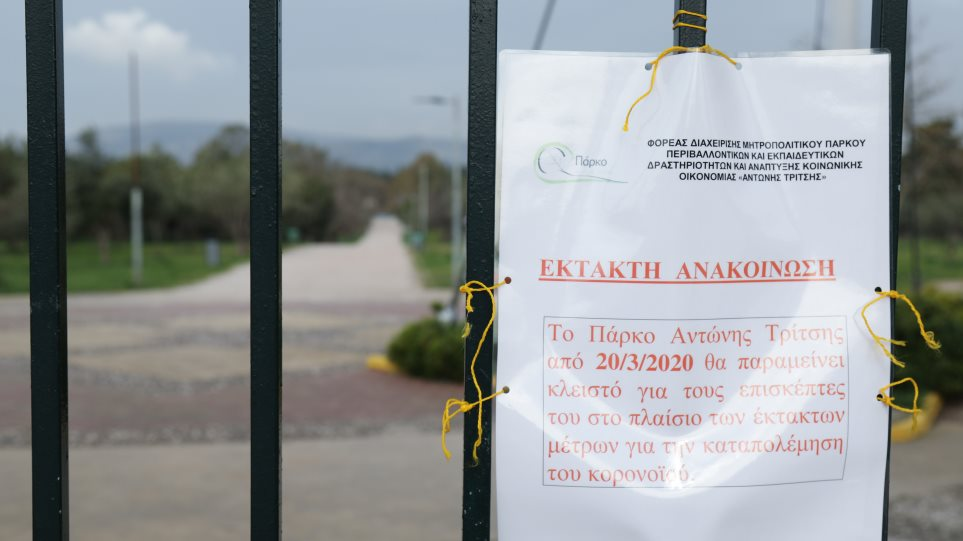 Καταγγελία Πατούλη: Έσπασαν τα λουκέτα στο Πάρκο Τρίτση για να κάνουν βόλτες!
