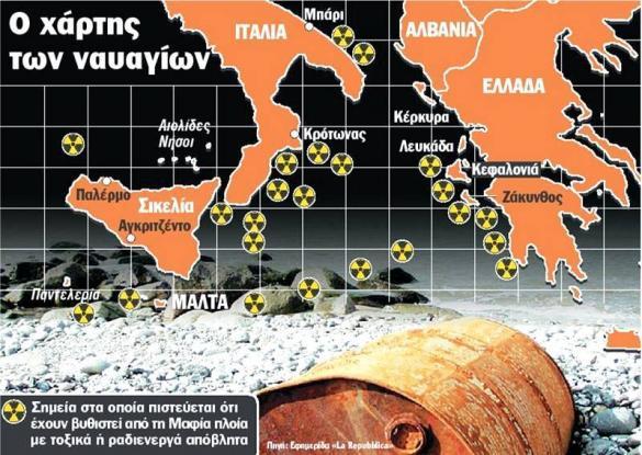 Πλοία θανάτου με ραδιενέργεια βυθίστηκαν σε Πελοπόννησο, Κεφαλλονιά και Ζάκυνθο!