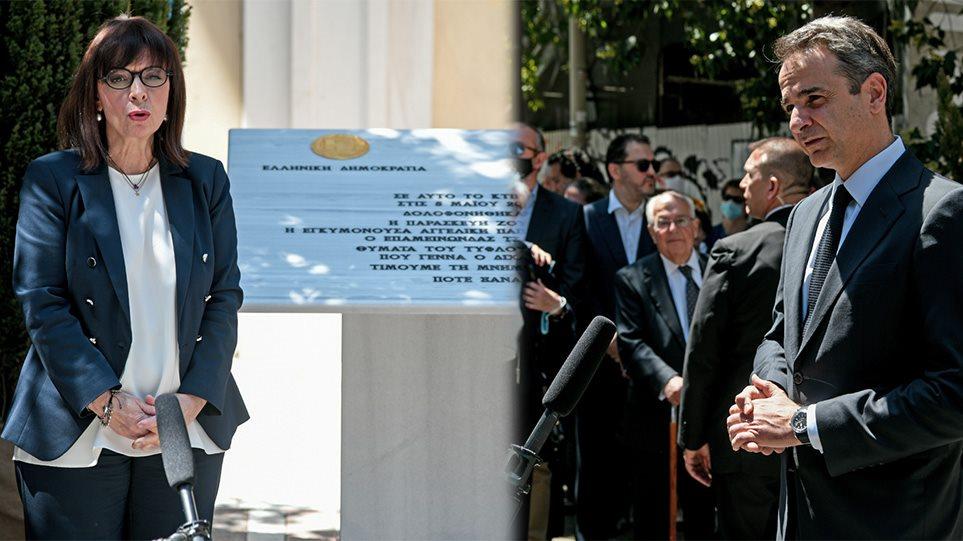 Ράγισαν καρδιές για τα θύματα της Marfin: Η συγκίνηση Σακελλαροπούλου και το «ποτέ ξανά» του Μητσοτάκη! (BINTEO)