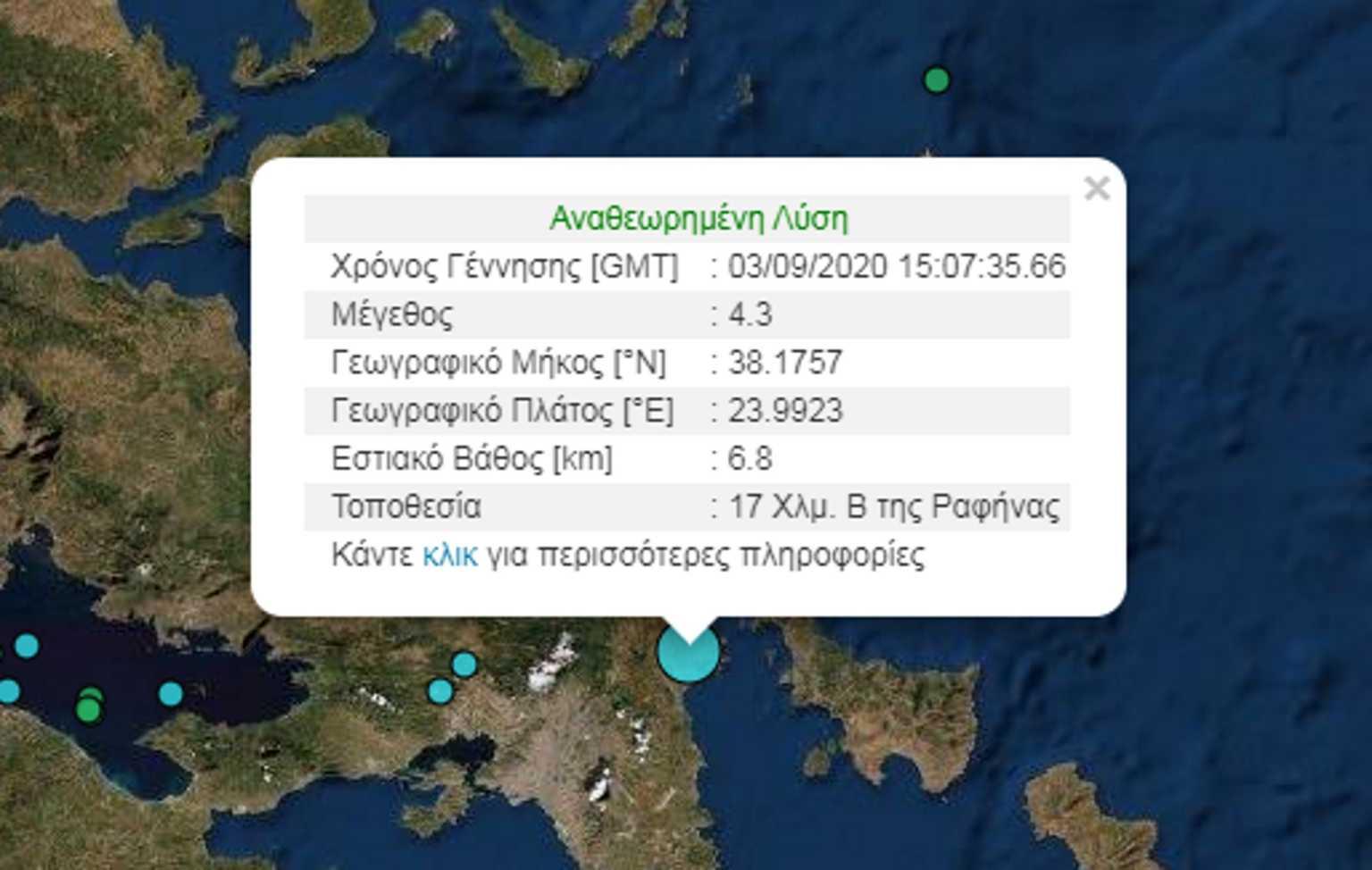 Σεισμός 4,3 ρίχτερ ιδιαίτερα αισθητός στην Αττική