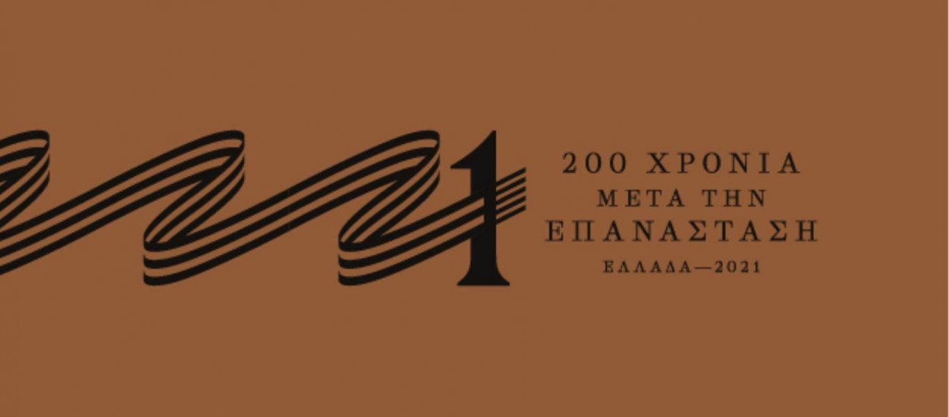 Twitter: Η Ελλάδα «ξερνάει» επάνω στο άθλιο σήμα για τα 200 χρόνια «μετά» την Επανάσταση του 1821! (φωτο)