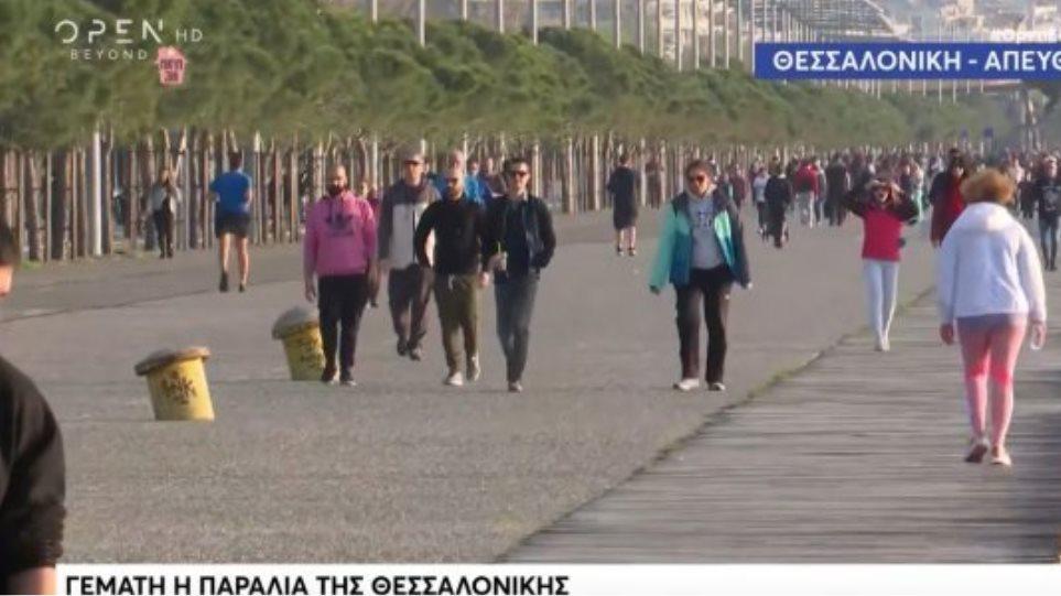 Απαγόρευση κυκλοφορίας: «Χαμός» στην παραλία Θεσσαλονίκης – Βγήκαν «χαλαρά» για… τρέξιμο με τον καφέ στο χέρι! (ΒΙΝΤΕΟ)