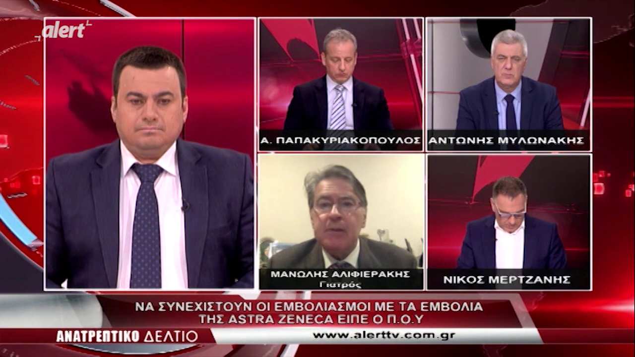 Ο γιατρός Μανώλης Αλιφιεράκης στο ΑΠΟΚΑΛΥΠΤΙΚΟ ΔΕΛΤΙΟ για το lockdown